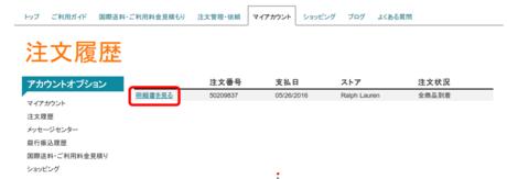 04 注文履歴.png